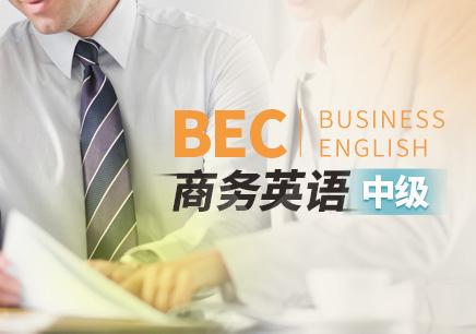 上海BEC辅导中心推荐