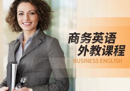 上海企业商务英语机构多少钱?