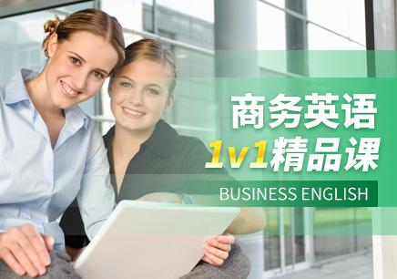 上海商务英语培训班推荐