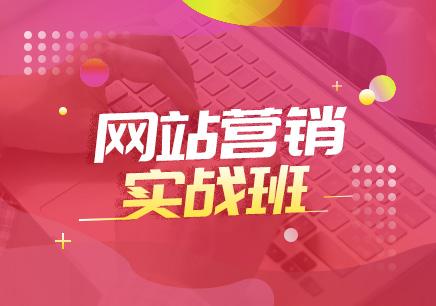 溫州網絡營銷培訓課程