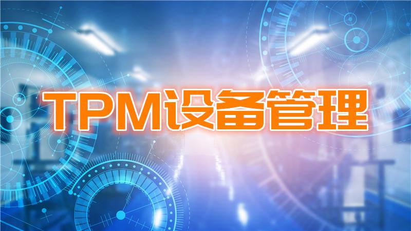 TPM设备管理点击咨询