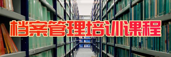 青岛档案管理设施培训课