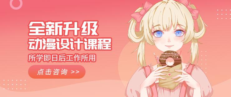上海动漫制作哪家培训比较好