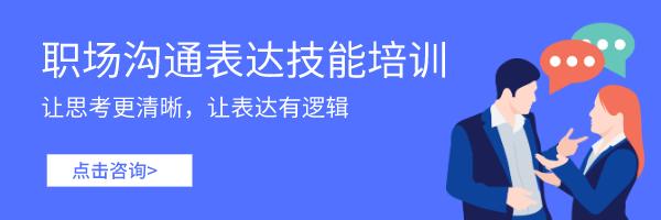 天津结构化表达培训机构
