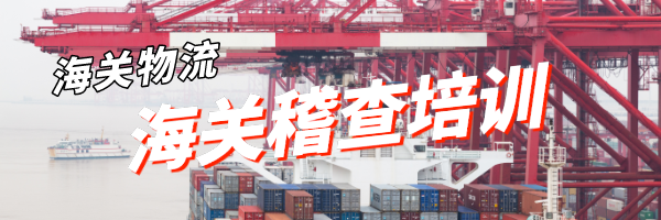 杭州海关物流培训公司