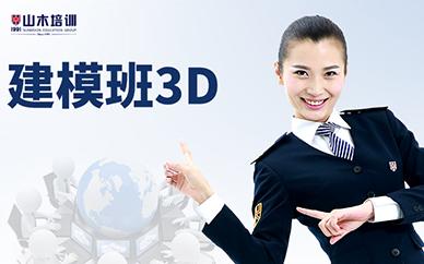 西安3dmax培训_西安学3dmax_西安3dmax培训网投平台app排名_西安山木3dmax培训中心