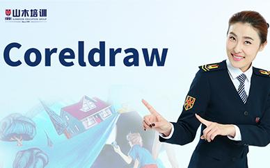西安Coreldraw培训_西安Coreldraw培训班_西安Coreldraw培训网投平台app_西安山木c