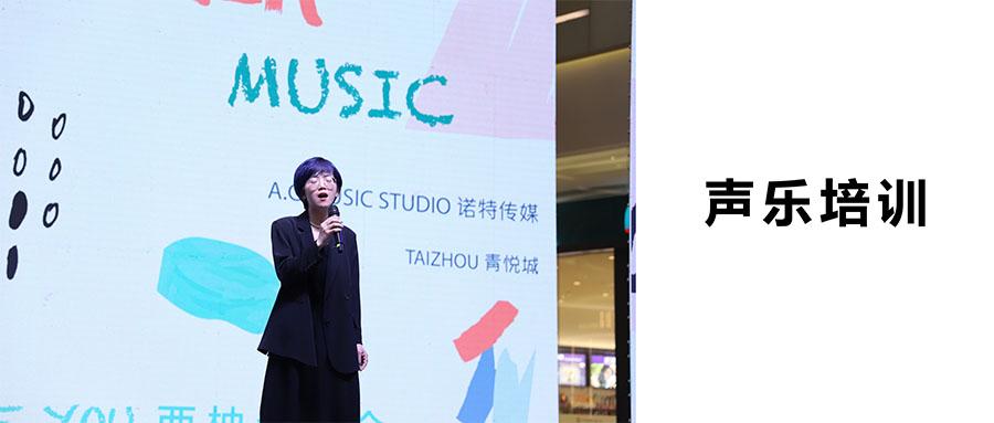 台州少儿音乐培训中心