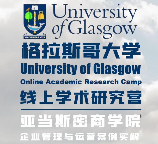 格拉斯哥大学线上学术背景提升课程