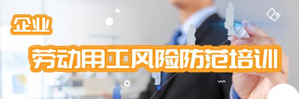 天津临时工用工风险防范培训老师