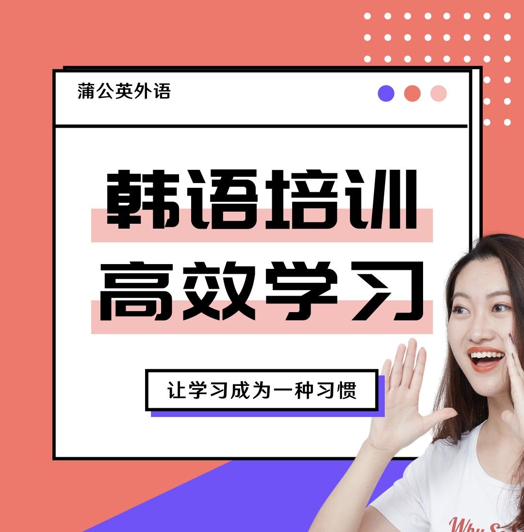 南京韩语入门辅导班