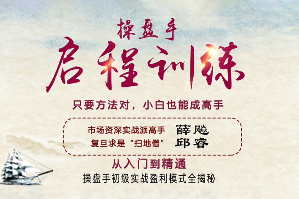 上海操盘手·启程训练