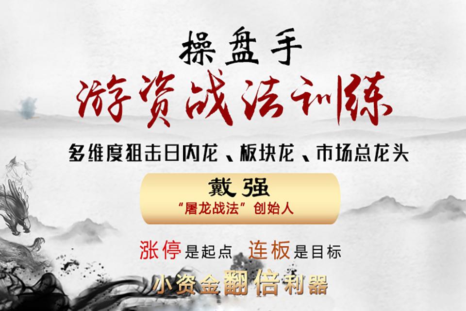 上海操盘手·游资战法训练