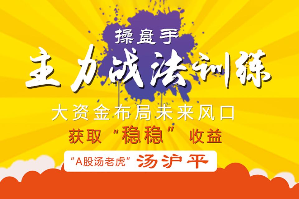 上海操盘手·主力战法训练