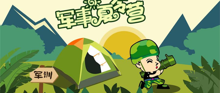 福州军事夏令营训练班