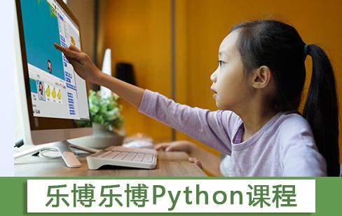 乐博python培训班
