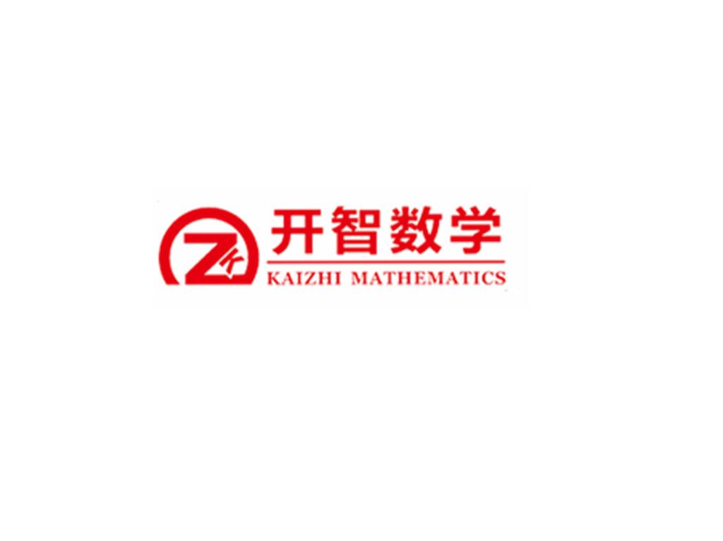 贵阳开智师大校区数学课程