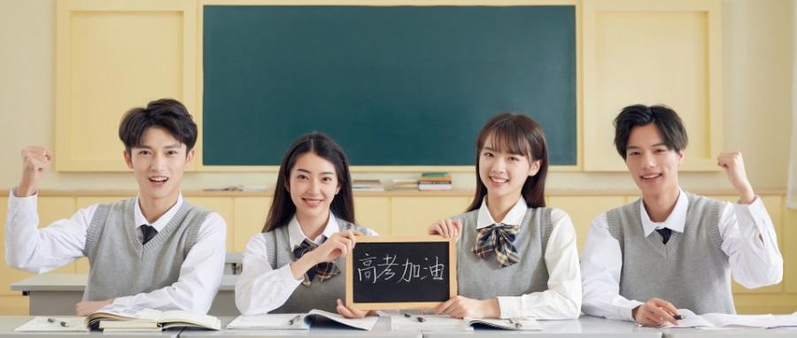 芜湖高考复读咨询