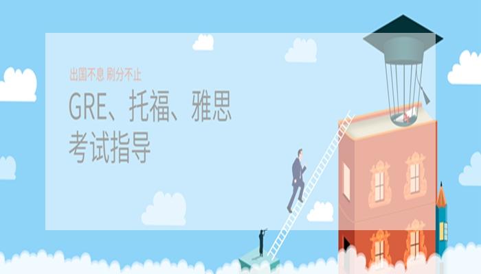 郑州托福假期班培训哪个好