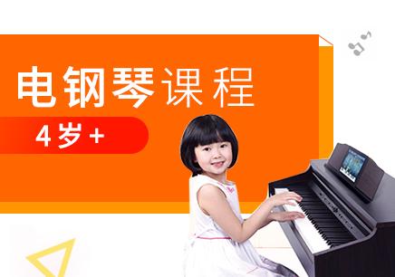 北京电钢琴课程