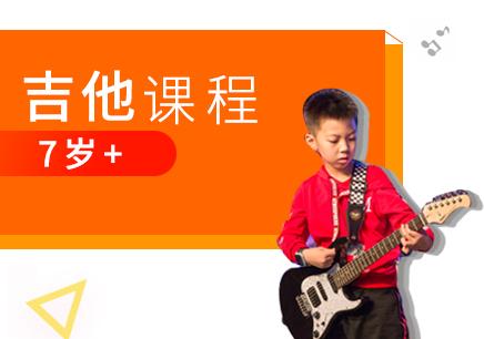 北京吉他课程