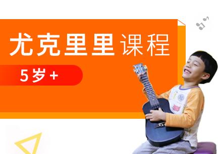 北京尤克里里课程