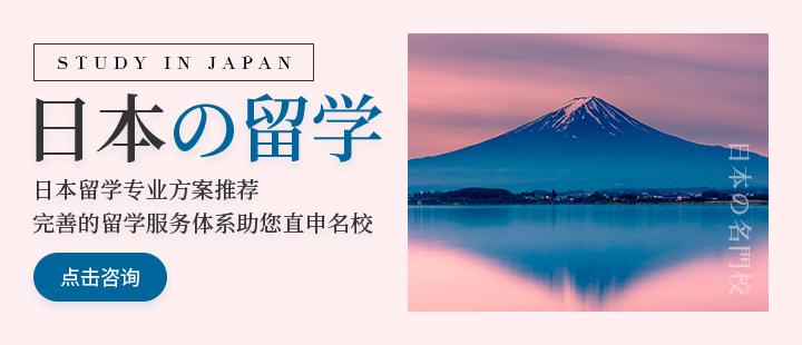 深圳日本留学