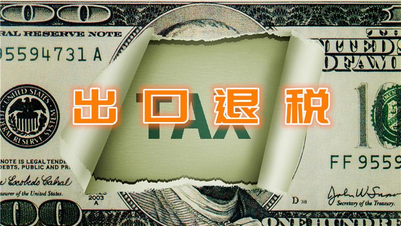 出口退税咨询
