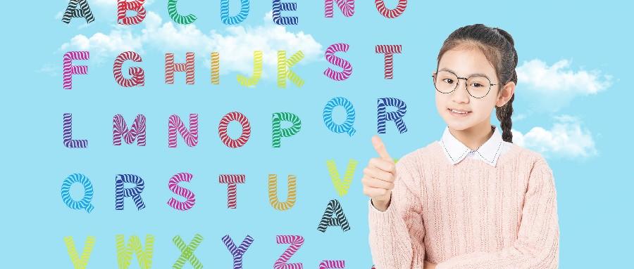 扬州市青少儿英语学习