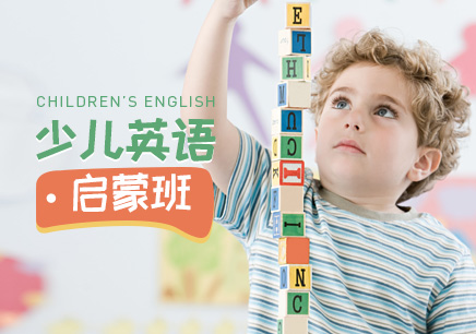 镇江3岁少儿学英语