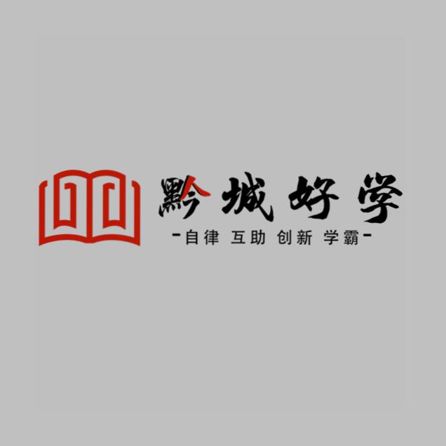 贵阳云岩区新概念英语培训班多少钱