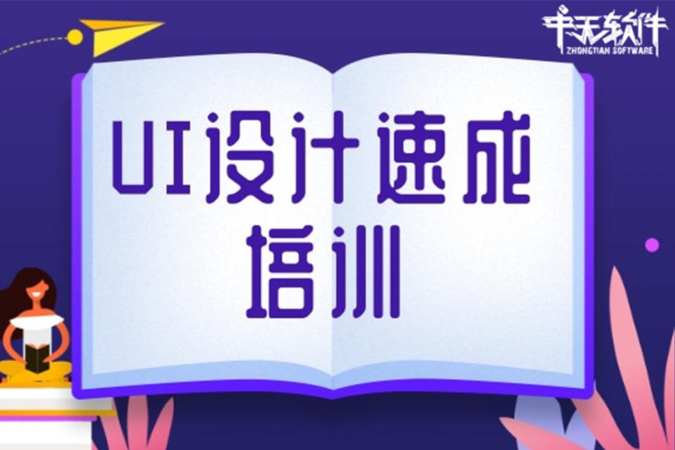 天津好的UI設計課程