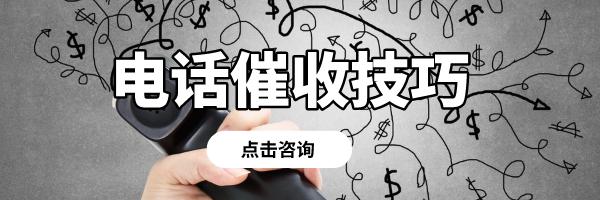 郑州电话催收话术培训机构
