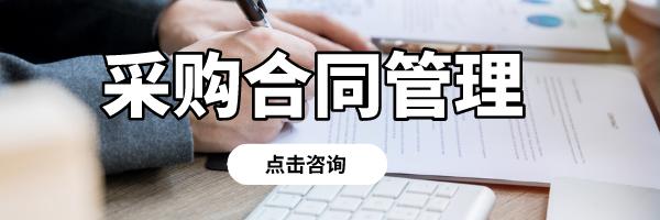 苏州工业品采购合同培训