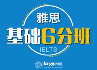 绵阳游仙区雅思外语培训中心