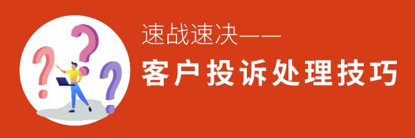杭州投诉处理管理课程