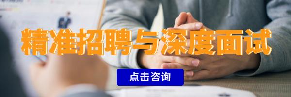 天津高效招聘面试技巧培训机构