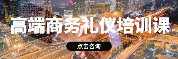 北京专职司机礼仪培训