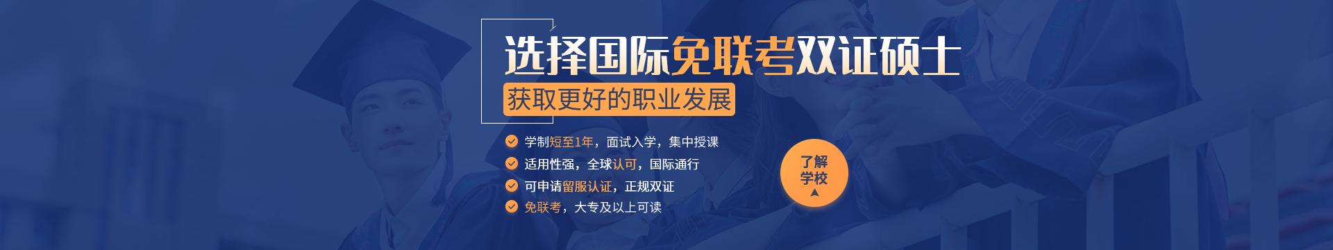 南京免联考在职MBA