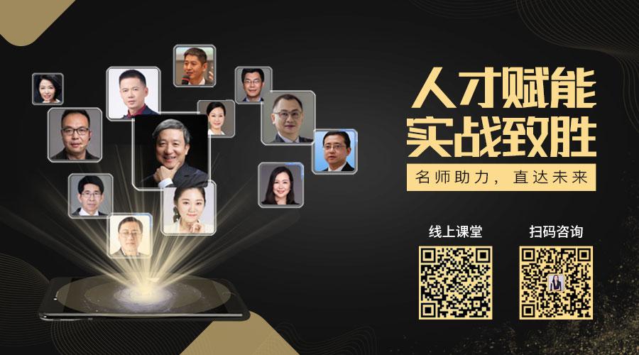 深圳年度人才盘点培训班