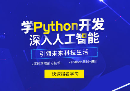 珠海Python培训课程