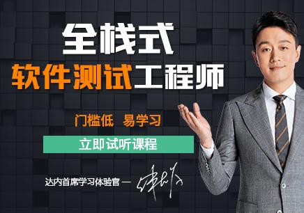 达内 软件测试 杭州软件测试