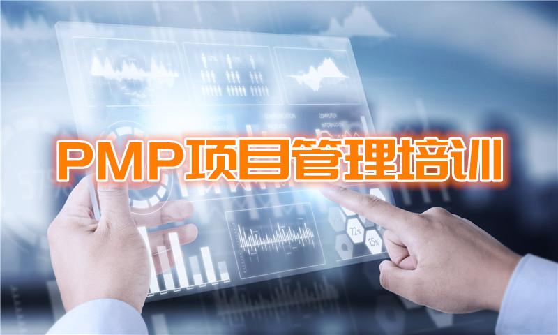 PMP项目管理培训点击咨询