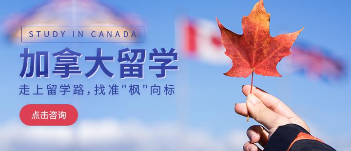 北京加拿大留学申请全套服务