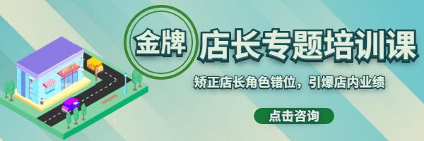 北京专业店长培训讲师