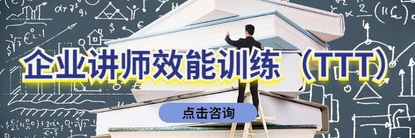 南京TTT授课技巧培训课程