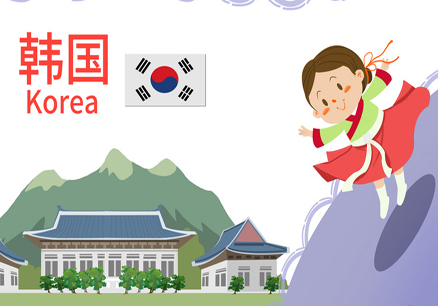 南京韩国留学机构