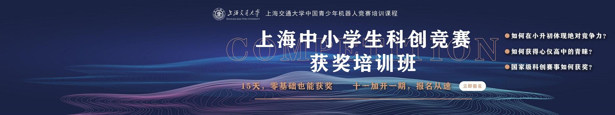 上海培訓機構