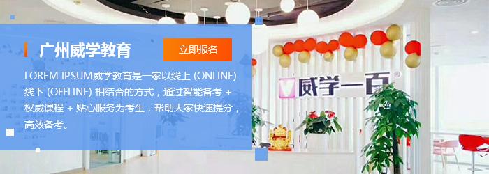 華潤小徑灣貝賽思國際學校備考英語