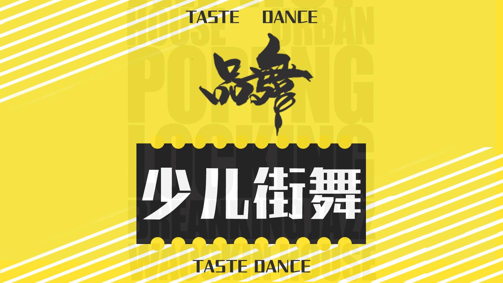 天津哪里學少兒街舞比較好?